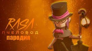 ПЕСНЯ ПРО МОРТИСА/ПАРОДИЯ НА RASA - ПЧЕЛОВОД/BRAWL STARS