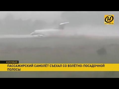 Пассажирский самолёт едва не разбился в сильный дождь