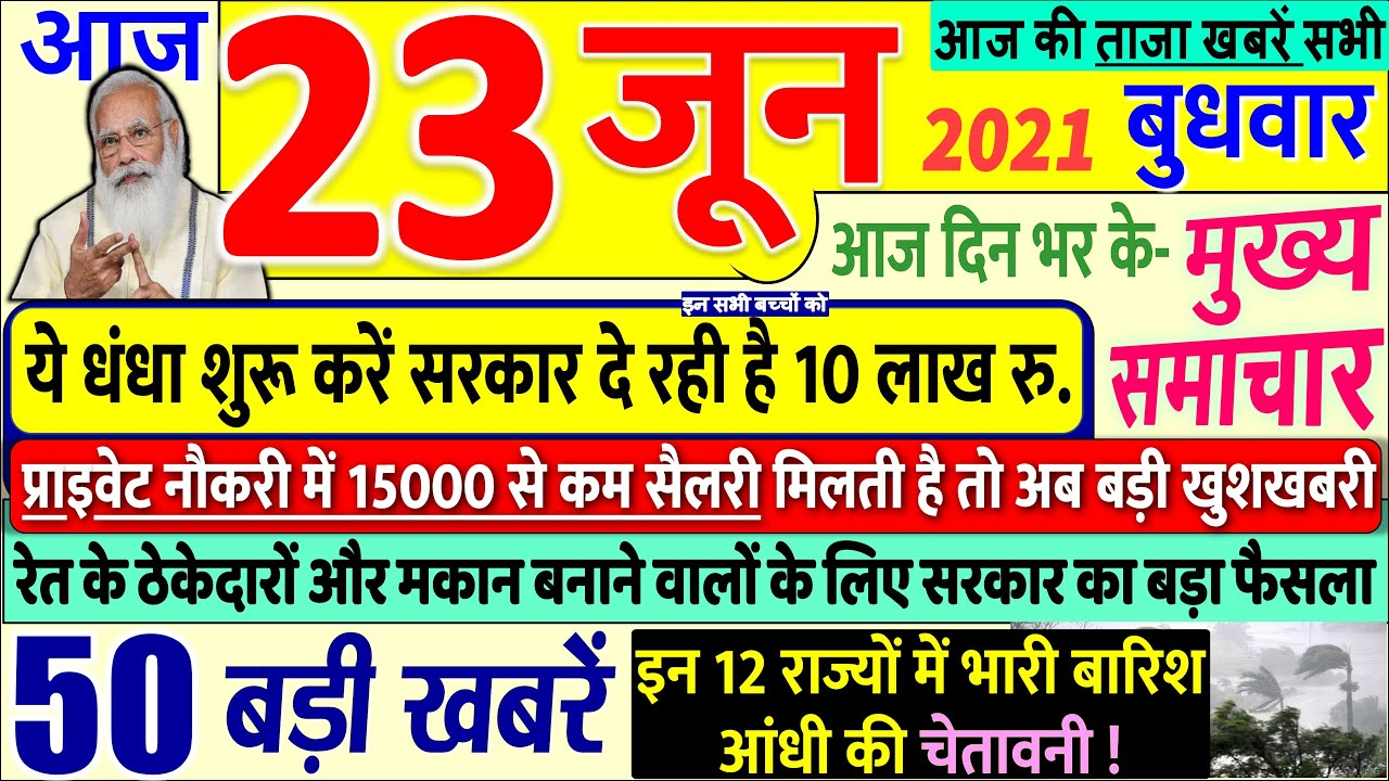 Today Breaking News ! आज 23 जून 2021 के मुख्य समाचार बड़ी खबरें, PM मोदी, Bihar, SBI, DNA, UP