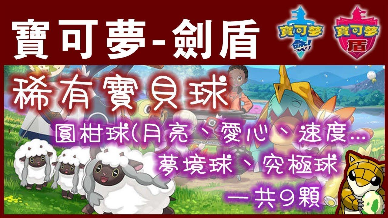 【小燙燙】寶可夢劍盾 稀有寶貝球 夢境球,六尾,傑尼龜,夢特 無論換什麼都是1:1,每個細節都神還原寶貝球, TV Tokyo,超夢才排第九! - COCO01