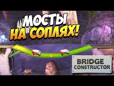 Игра Строитель Моста онлайн Игра Bridge Builder
