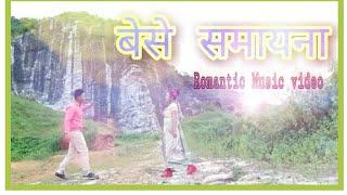 Bese somaina...New Bodo Romantic video song 2017 Latest,Film Gwrwnthia Swrni...?