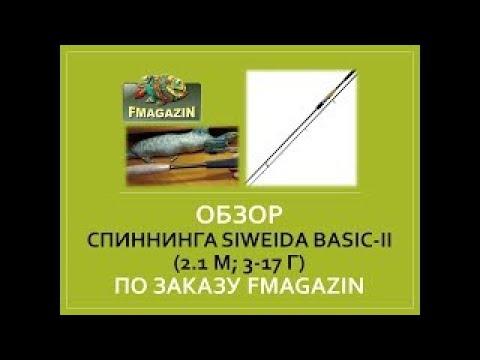 Обзор спиннинга Siweida Basic-II (2.1 м; 3-17 г) по заказу Fmagazin