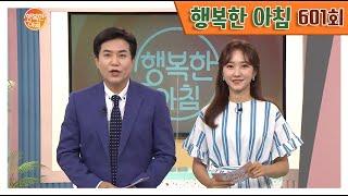 [교양] 행복한 아침 601회_210609_'배우 김영…