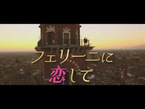 「ロスト・ガール」などのクセニア・ソロ出演!映画『フェリーニに恋して』予告編