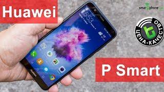 Huawei P Smart – минимум, на который заслуживаем в 2018 году
