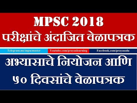 MPSC Exams 2018 Time Table