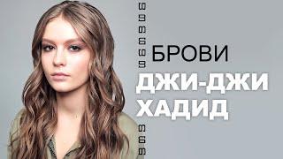 БРОВИ ДЖИ-ДЖИ ХАДИД ⬛ BROWS GIGI HADID BESPECIAL