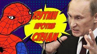 Путин против Спуди - #Голос Спуди