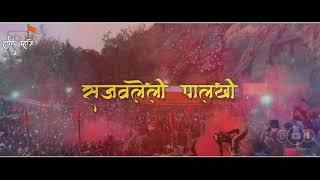 Majhe Aaiche Palkhila    WhatsApp Status Video    Harshal Mhatre
