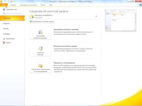 13. Импорт-экспорт контактов в Outlook