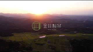 金井製茶PV (2020)