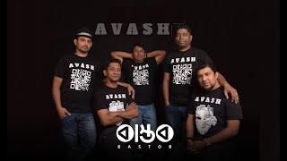 Bastob Avash Mp3 Song Download