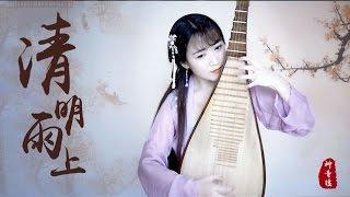 【柳青瑶】【琵琶弹奏】《清明雨上》——清明时节雨纷纷