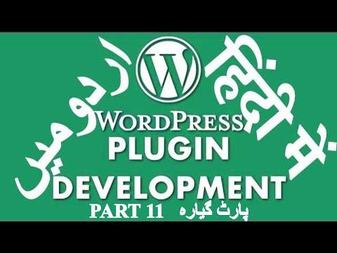 Part 11 WordPress Plugin Development Tutorial Series in Urdu / Hindi: How to Work with Shortcodes thumbnail