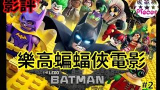 不一樣的蝙蝠俠?!|樂高蝙蝠俠電影(The Lego Batman Movie)|影評#2||有雷|中文字幕CC