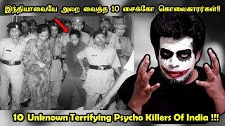 இந்தியாவையே அலறவைத்த 10 சைகோ கொலைகாரர்கள்   Psycho Killers In India   Tamil