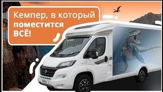Идеальное авто для путешествий: кемпер Hymer Exsis-T 474. Обзор компактного автодома