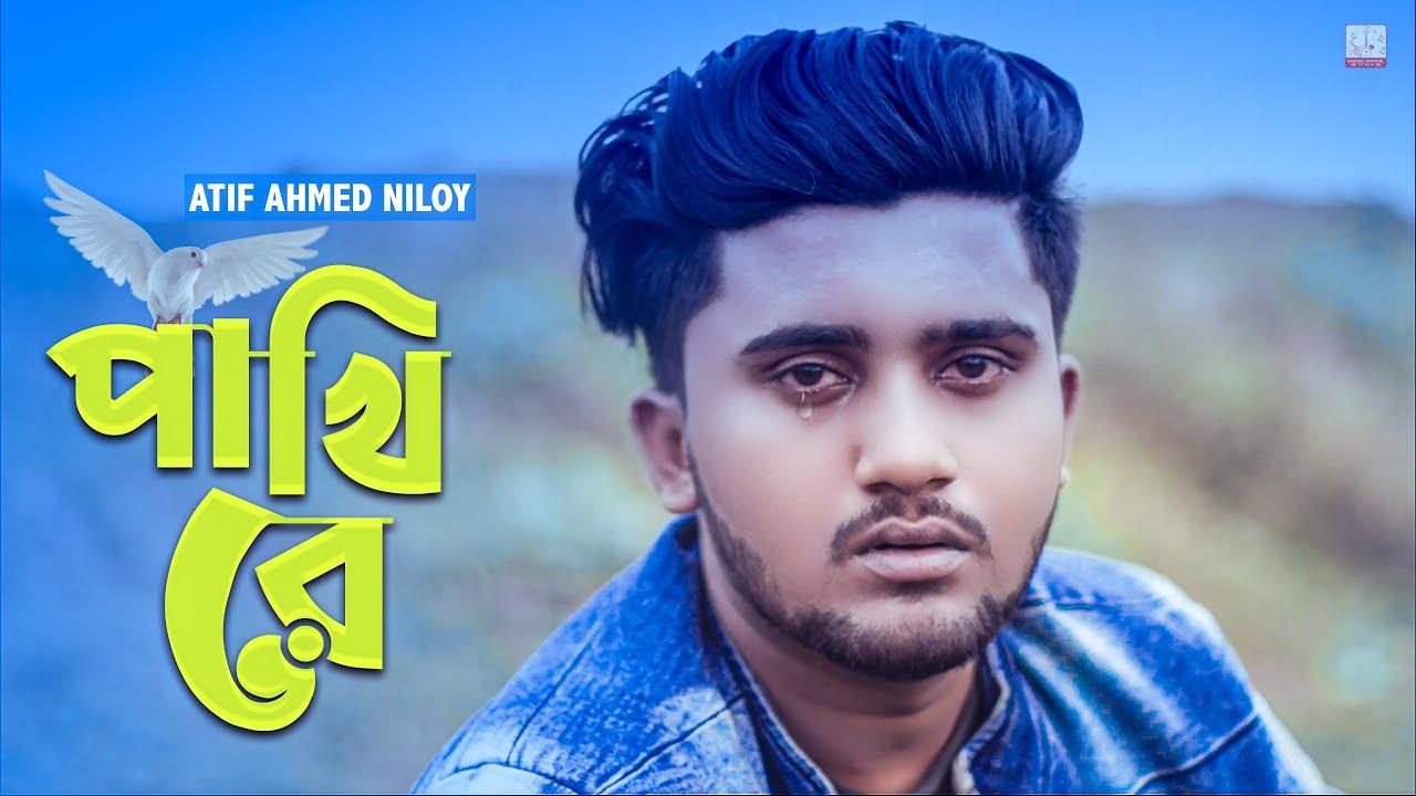 Download Pakhi Re 😩 পাখি রে তোরে ছাড়া বাঁচি কি করে   Atif Ahmed Niloy   New Song 2021