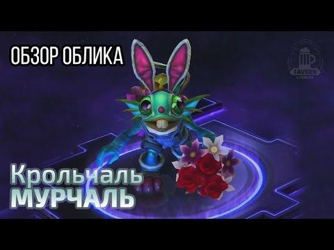 видео: heroes of the storm - Крольчаль Мурчаль (Обзор Облика)