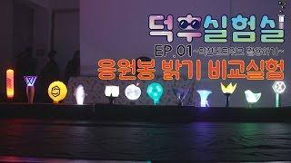 [덕후실험실] EP.01 ~덕친네트워크 활용하기~ 응원봉 밝기 비교실험 Measureing Lightness of Cheering Sticks