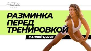 Анна Цукур - Разминка перед тренировкой.