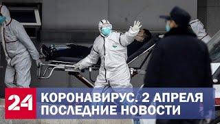 Коронавирус. Последние новости. Ситуация в России и мире. Число зараженных, нарушение карантина
