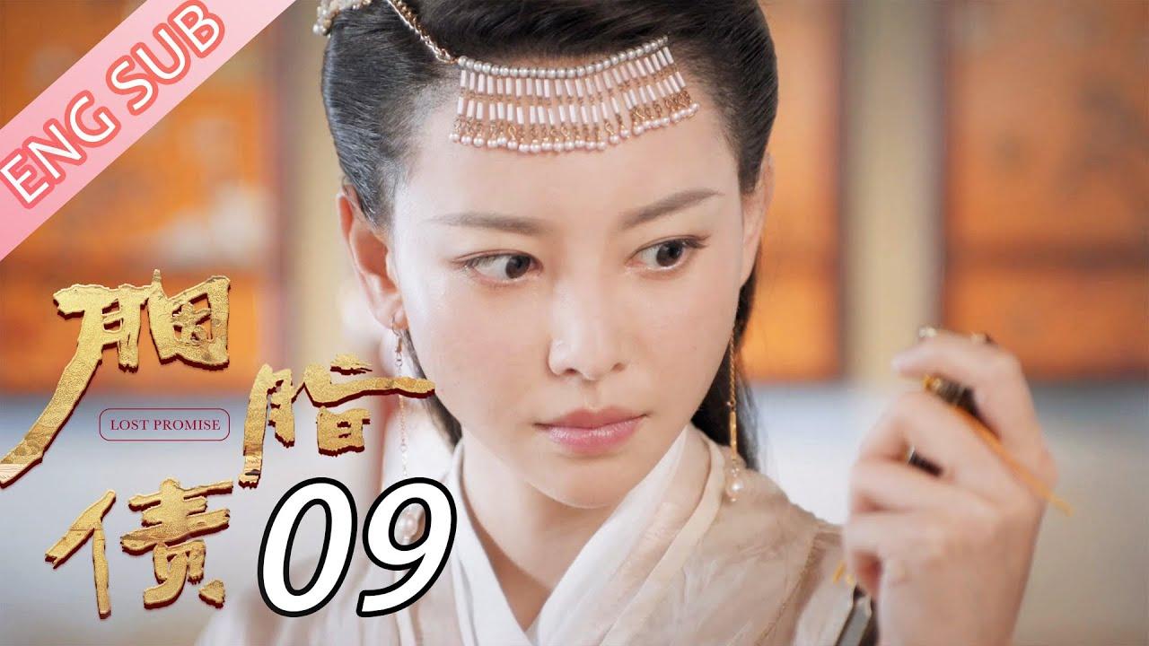 Download 【ENG SUB】胭脂债 EP 09 | Lost Promise(于文文/杨业明/姚望/黄千硕/戚砚笛/汪卓成) | 古装武侠