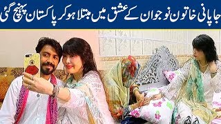 Japanese Girl Arrives in Pakistan To Marry Her Lover | Lahore News HD