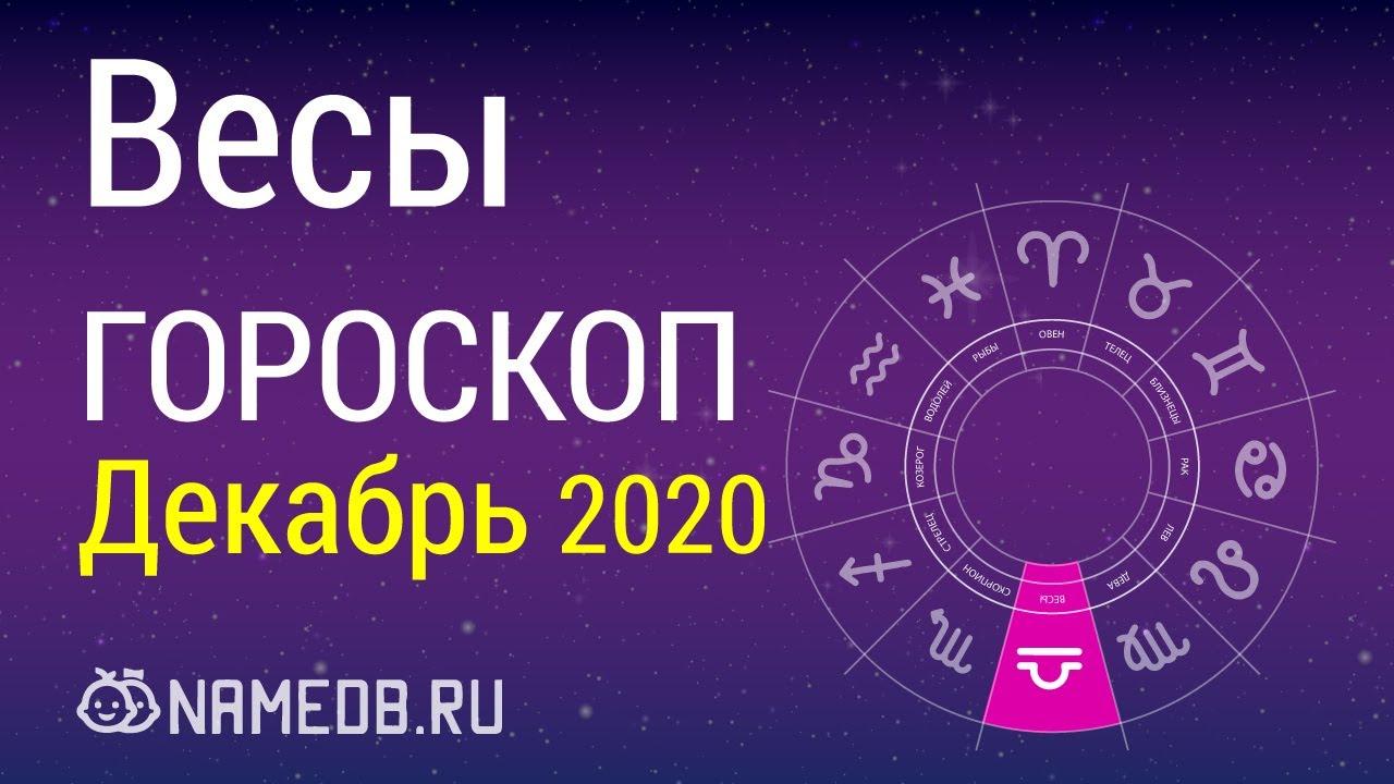 Знак Зодиака Весы – Гороскоп на Декабрь 2020