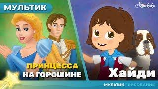 ПРИНЦЕССА НА ГОРОШИНЕ + ХАЙДИ сказка для детей, анимация и мультик