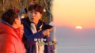 """""""따뜻하지 않아?"""" 박수홍, 울릉도 해돋이에 벅찬 감동!ㅣ정글의 법칙(Jungle)ㅣSBS ENTER."""