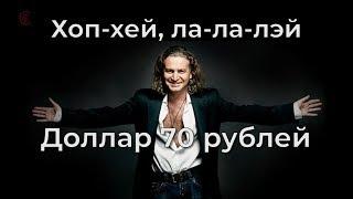 Смотреть видео Курс рубля. Реакция в Сети онлайн