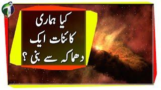 The Big Bang  Urdu Hindi
