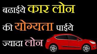 ज्यादा कार लोन पाईये |  Car Loan Tips In Hindi | jyada Car Loan Kaise le | Car Loan Eligibility