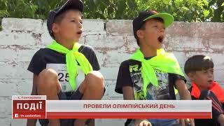 Олімпійський день провели у Гончарівці