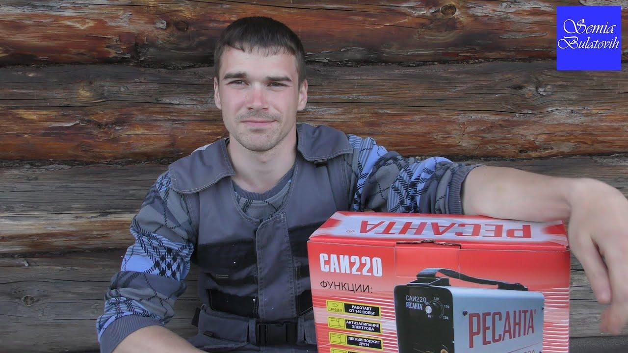 Купить недорого сварочный аппарат инвертор ресанта саи-220 в интернет-магазине ситилинк. Характеристики, отзывы, фотографии, цена на сварочный аппарат инвертор ресанта саи-220.