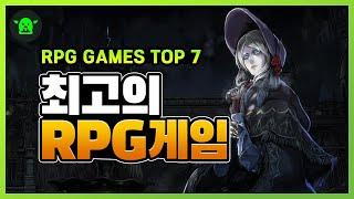 최고의 RPG게임 추천 TOP 7