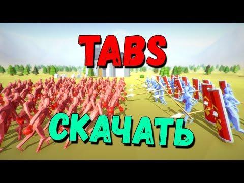 Скачать Totally Accurate Battle Simulator Последняя Версия 2019 (Download)