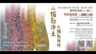 宇宙彌勒皇教教主,彌勒皇佛陳金龍用畫筆種下神人類的種子,讓所有人都...