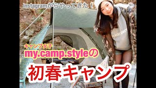 【女子キャンパー】初登場!my.camp.styleのキャンプスタイル!仲間たちとソログルに来た!【SBCG】