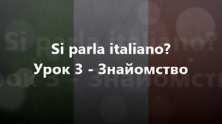 Італійська мова: Урок 3 - Знайомство