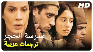 مدرسة الحجر   فيلم تركي الحلقة كاملة (مترجمة بالعربية)