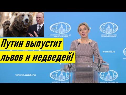 Мария Захарова рассказала как Россия борется с КОРОНАВИРУСОМ и защищает граждан