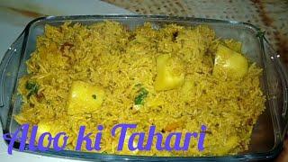 Aloo  ki  Tahari  Recipe