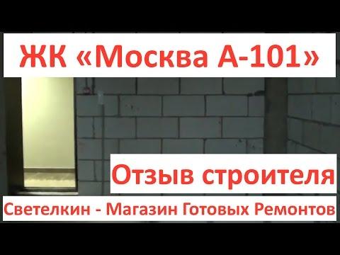 Новостройка: ЖК А-101, Новая Москва, ул. Бачуринская. Отзыв строителя.
