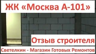 видео ЖК на ул. Внуковская в Дмитрове - официальный сайт ????,  цены от застройщика ПИК ГК, квартиры в новостройке