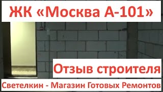 видео ЖК «Москва А101»