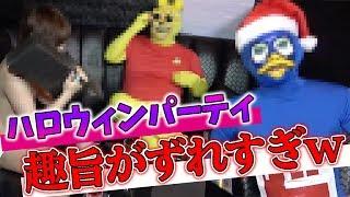 【ハロウィン】新宿ホストクラブのハロウィンイベントに突撃!〇〇監督登場!?
