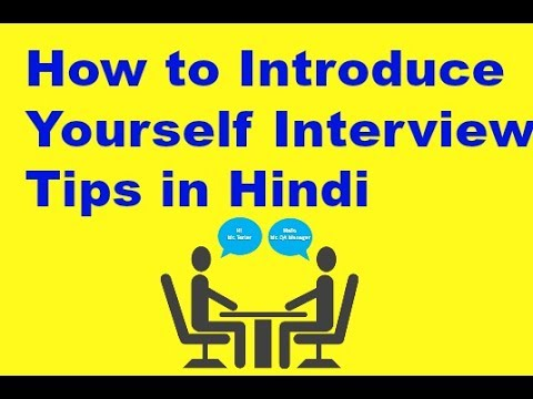 How to Introduce Yourself in Interview - YouTube